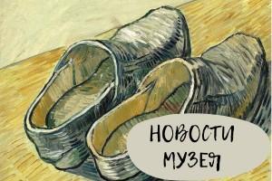 """Мультимедийная выставка """"Художники о кожевенном ремесле"""""""