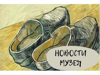 """Мультимедийная выставка """"Ван-Гог, Дали и другие художники о кожевенном ремесле"""""""