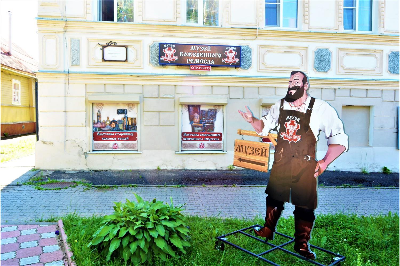 Музей Кожевенного Ремесла