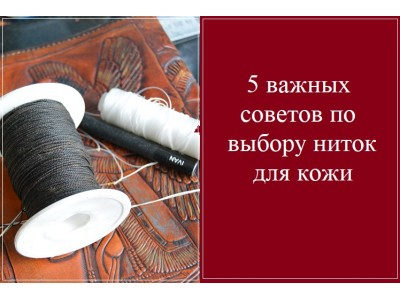 0.086 5 важных советов по выбору ниток для кожи