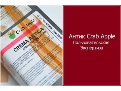 0.087 Антик Crab Aplle. Пользовательский тест