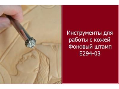 0.094 Инструменты для работы с кожей. Фоновый штамп Е294-03