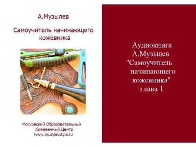 0.100 Аудиокнига А.Музылев Самоучитель начинающего кожевника глава 1 и 2