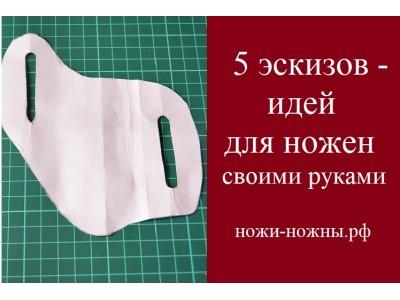 0.048 5 эскизов - идей для ножен своими руками от ножи-ножны.рф