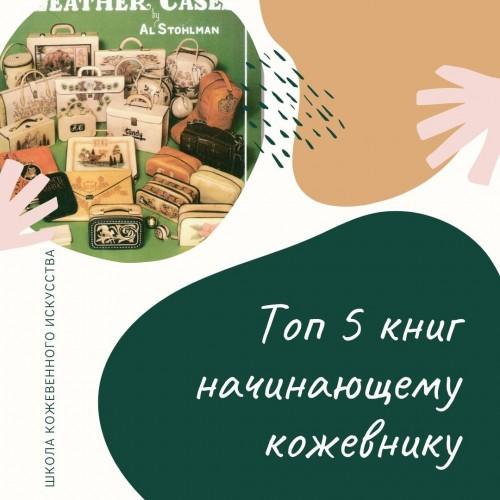 0.003 Топ 5 книг для начинающего кожевника