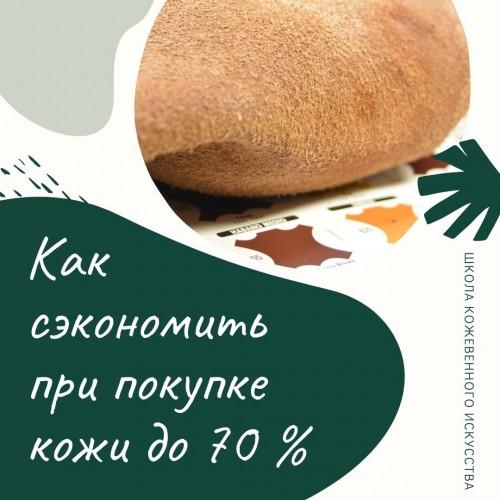 0.001 5 идей как сэкономить при покупке кожи до 70%